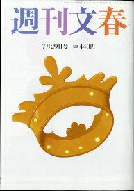 週刊文春 2021年 7/29号 [雑誌]