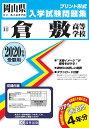 倉敷高等学校(2020年春受験用) (岡山県私立高等学校入学試験問題集)