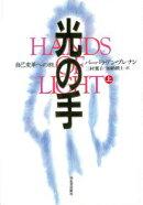 光の手(上)