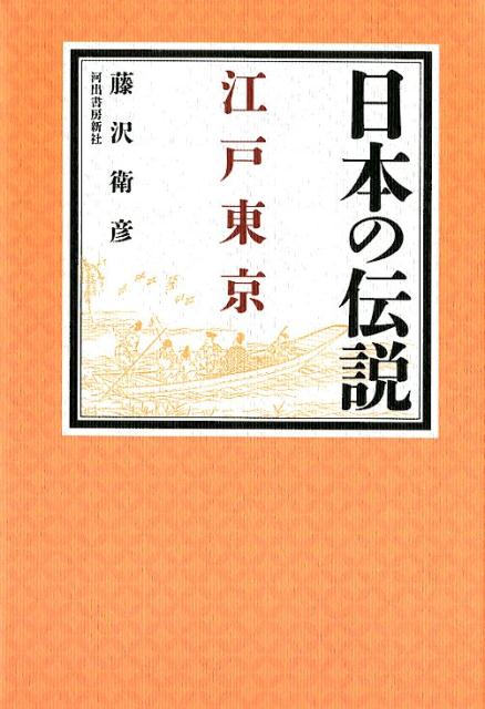 日本の伝説 江戸東京 (日本の民俗伝説) [ 藤沢 衛彦 ]