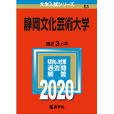 静岡文化芸術大学(2020) (大学入試シリーズ)