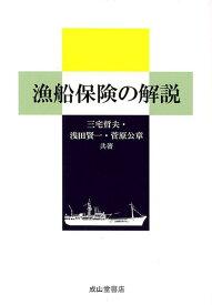 漁船保険の解説 [ 三宅哲夫 ]