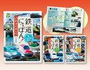 鉄道にっぽん!47都道府県の旅(全3巻セット)