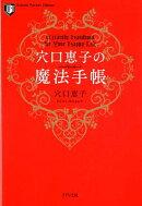 穴口恵子の魔法手帳