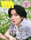 ViVi (ヴィヴィ) 2021年 07月号 増刊 [雑誌] 特別版 道枝駿佑