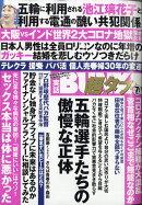 実話BUNKA (ブンカ) 超タブー 2021年 07月号 [雑誌]