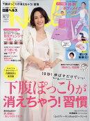日経エンタテインメント!増刊 日経ヘルス 夏号 2021年 07月号 [雑誌]