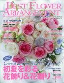 BEST FLOWER ARRANGEMENT (ベストフラワーアレンジメント) 2021年 07月号 [雑誌]