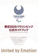東京2020パラリンピック公式ガイドブック