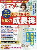 日経マネー 2021年 07月号 [雑誌]
