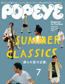 POPEYE (ポパイ) 2021年 07月号 [雑誌]