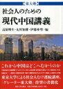 社会人のための現代中国講義 [ 高原明生 ]