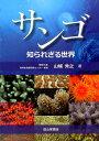 サンゴ [ 山城秀之 ]