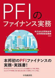 PFIのファイナンス実務 [ 株式会社民間資金等活用事業推進機構 ]