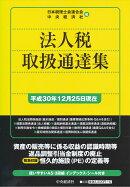 法人税取扱通達集〈平成30年12月25日現在〉