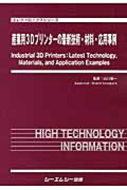 産業用3Dプリンターの最新技術・材料・応用事例 (エレクトロニクスシリーズ) [ 山口修一 ]