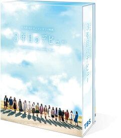 3年目のデビュー Blu-ray豪華版【Blu-ray】 [ 日向坂46 ]