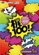 梶100!〜梶裕貴がやりたい100のこと〜 セレクション 1巻