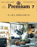 & Premium (アンド プレミアム) 2021年 07月号 [雑誌]