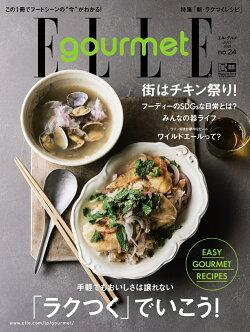 Elle Gourmet (エル・グルメ) 2021年 07月号 [雑誌]