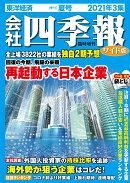 会社四季報 ワイド版 2021年3集・夏号 [雑誌]