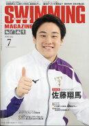 SWIMMING MAGAZINE (スイミング・マガジン) 2021年 07月号 [雑誌]