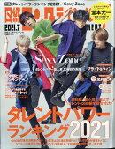 日経エンタテインメント! 2021年 07月号 [雑誌]