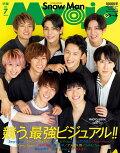 【予約】Myojo (ミョウジョウ) 2021年 07月号 [雑誌]