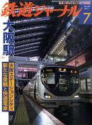 鉄道ジャーナル 2011年 07月号 [雑誌]