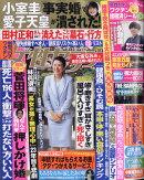 女性セブン 2021年 7/8号 [雑誌]
