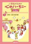 小学生のための心のハーモニーベスト!(1)