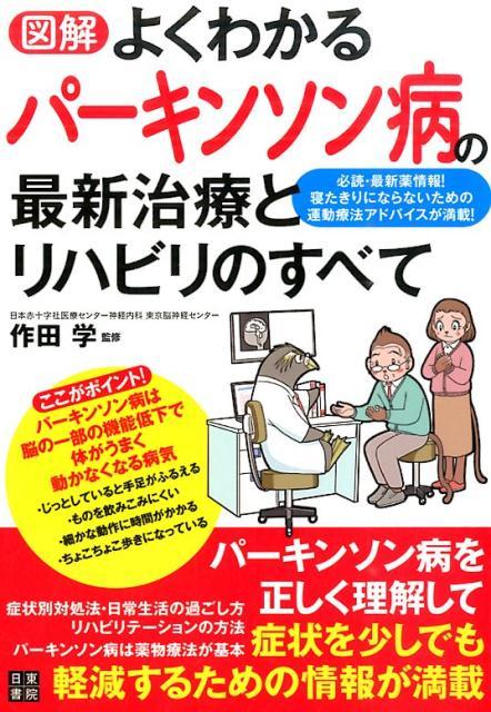 図解よくわかるパーキンソン病の最新治療とリハビリのすべて [ 作田学 ]