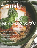 関西おいしい店グランプリ(2016)