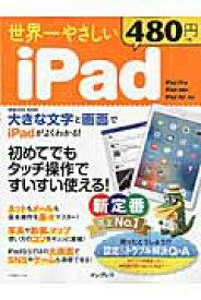 世界一やさしいiPad タッチ操作ですいすい使える! (impress mook)