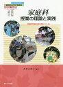 家庭科授業の理論と実践 持続可能な生活をつくる (シリーズ・新時代の学びを創る) [ 大本久美子 ]