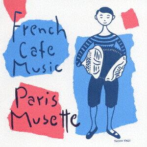 フレンチ・カフェ・ミュージック〜パリ・ミュゼット〜 アコーディオンが運ぶ素敵なパリの物語。 [ (オムニバス) ]