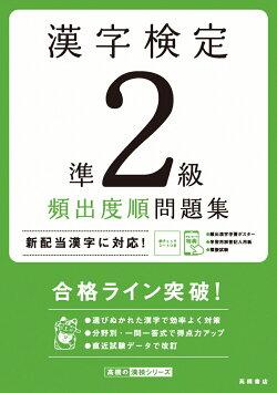漢字検定準2級〔頻出度順〕問題集