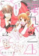 弾丸ハニー(vol.2)
