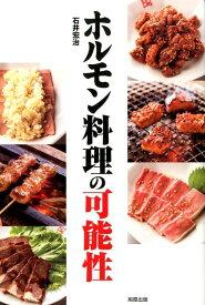 ホルモン料理の可能性 [ 石井宏治 ]
