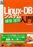 Linux-DBシステム構築/運用入門 (DB magazine selection)