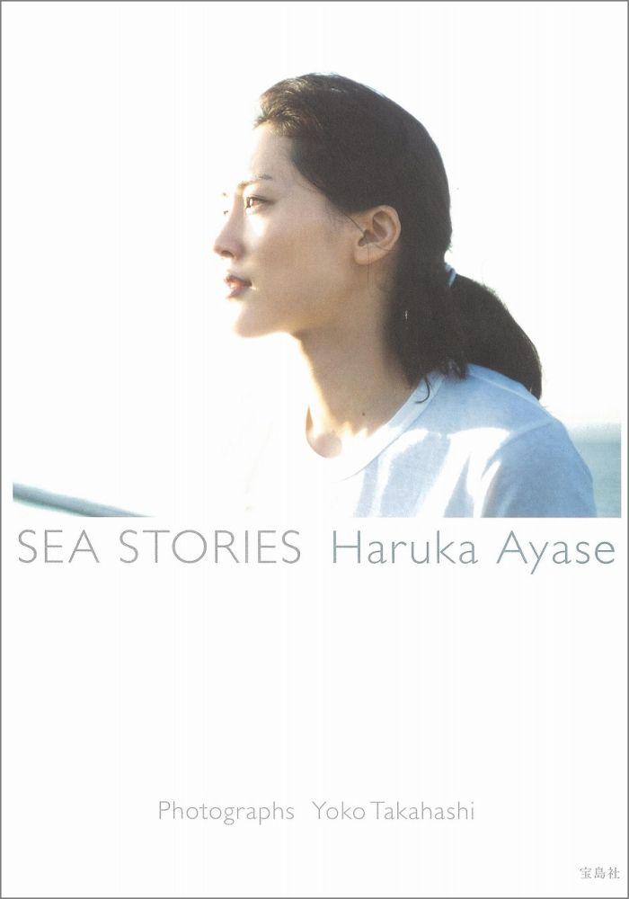 SEA STORIES Haruka Ayase [ 綾瀬はるか ]