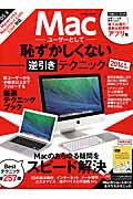 Macユーザーとして恥ずかしくない逆引きテクニック 2014