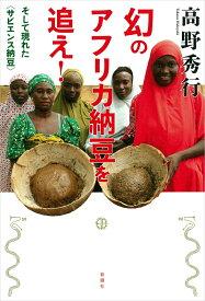幻のアフリカ納豆を追え! そして現れた〈サピエンス納豆〉 [ 高野 秀行 ]