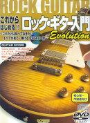 これからはじめる!!ロック・ギター入門Evolution