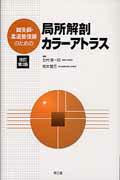 鍼灸師・柔道整復師のための局所解剖カラーアトラス改訂第2版