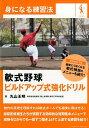 軟式野球ビルドアップ式強化ドリル (身になる練習法) [ 丸山王明 ]
