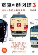 電車の顔図鑑(3)