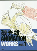 磯光雄ANIMATION WORKS(vol.1)