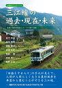 三江線の過去・現在・未来 地域の持続可能性とローカル線の役割 (山陰研究ブックレット) [ 関耕平 ]