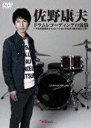 佐野康夫ドラムレコーディングの流儀 プロの現場のシミュレーションから学ぶ匠の技と心得